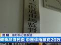昆明:中医诊所把保健品当药品卖,被开出20万罚单是否合理? (0播放)